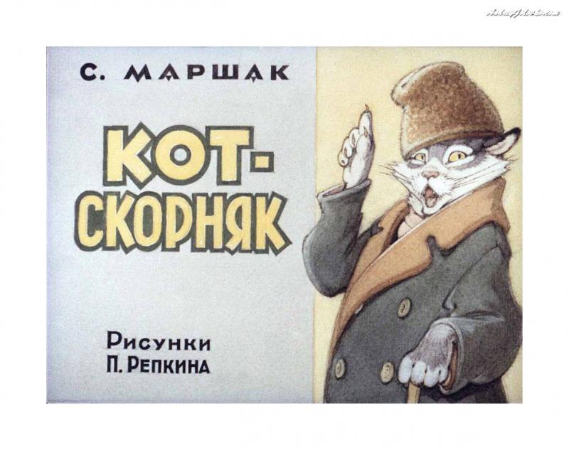 Кот-скорняк. (С. Маршак, худ. П. Репкин)