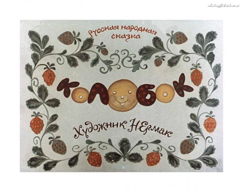 Колобок. (Русская народная сказка, худ. Н. Ермак)