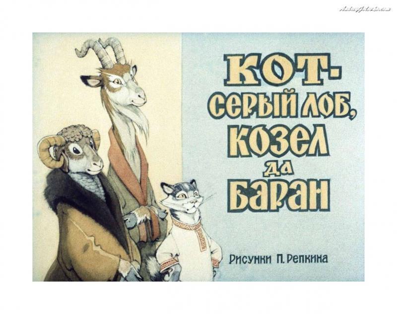Кот-серый лоб, Козёл да Баран. (Русская народная сказка, худ. П. Репкин)